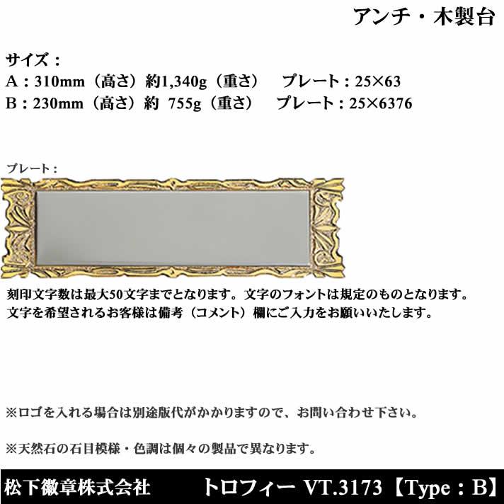 トロフィー VT3173 B【松下徽章】