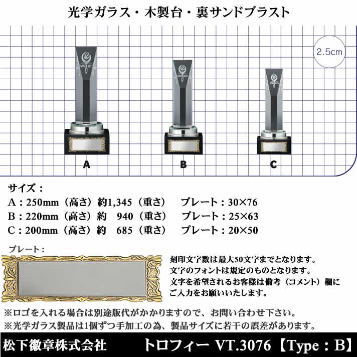 トロフィー VT3076 B【松下徽章】