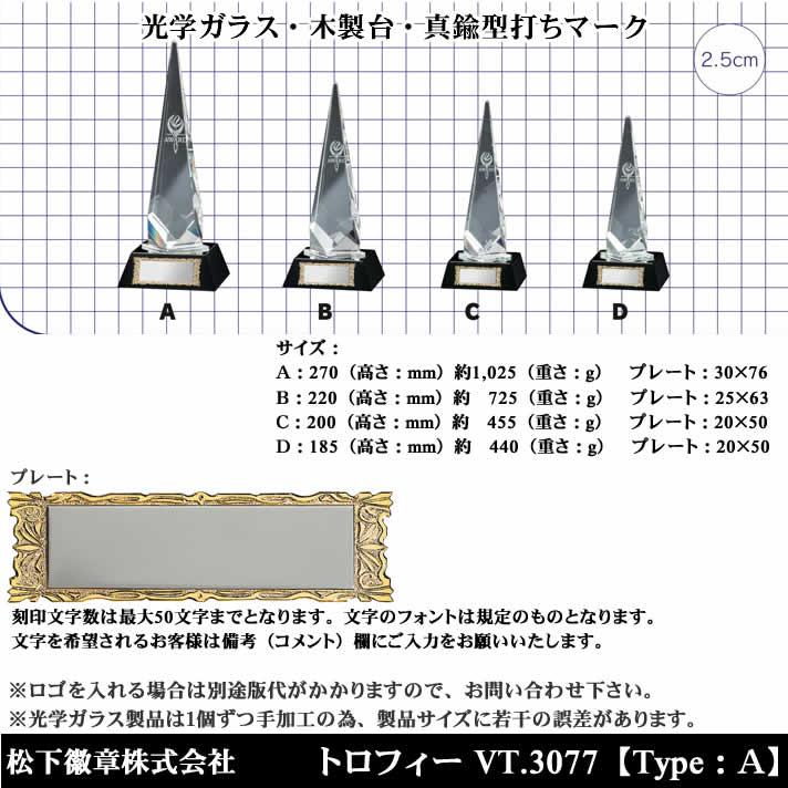 トロフィー VT3077 A【松下徽章】