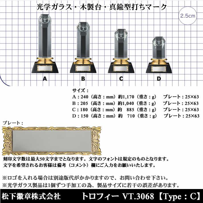 トロフィー VT3068 C【松下徽章】