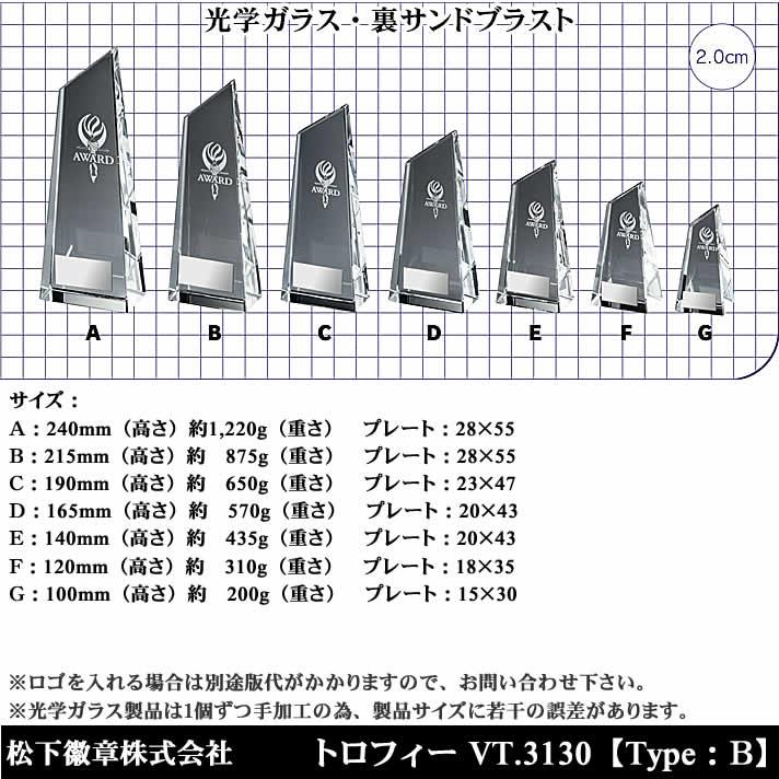 トロフィー VT3130 B【松下徽章】
