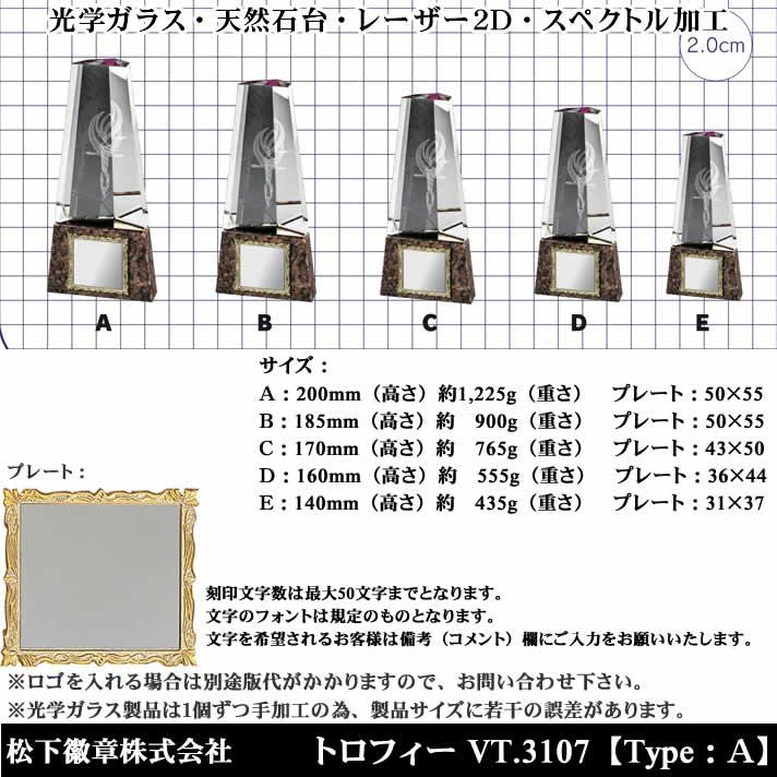 トロフィー VT3107 A【松下徽章】