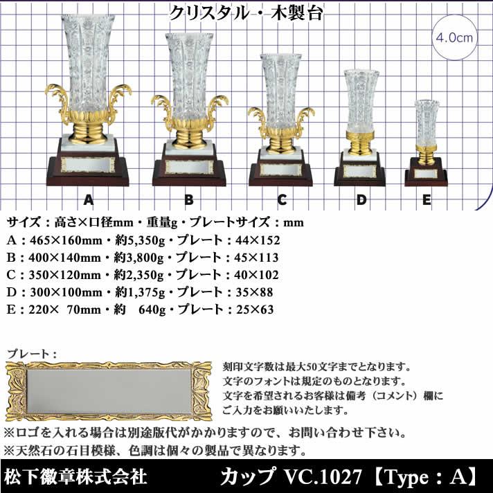 カップ VC1027 A【松下徽章】