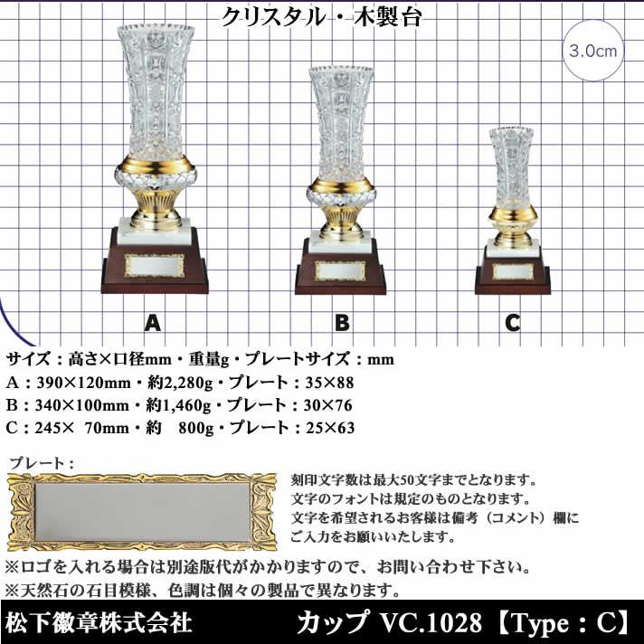 カップ VC1028 C【松下徽章】