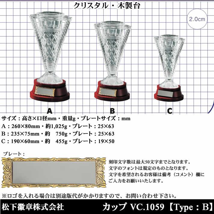 カップ VC1058 B【松下徽章】