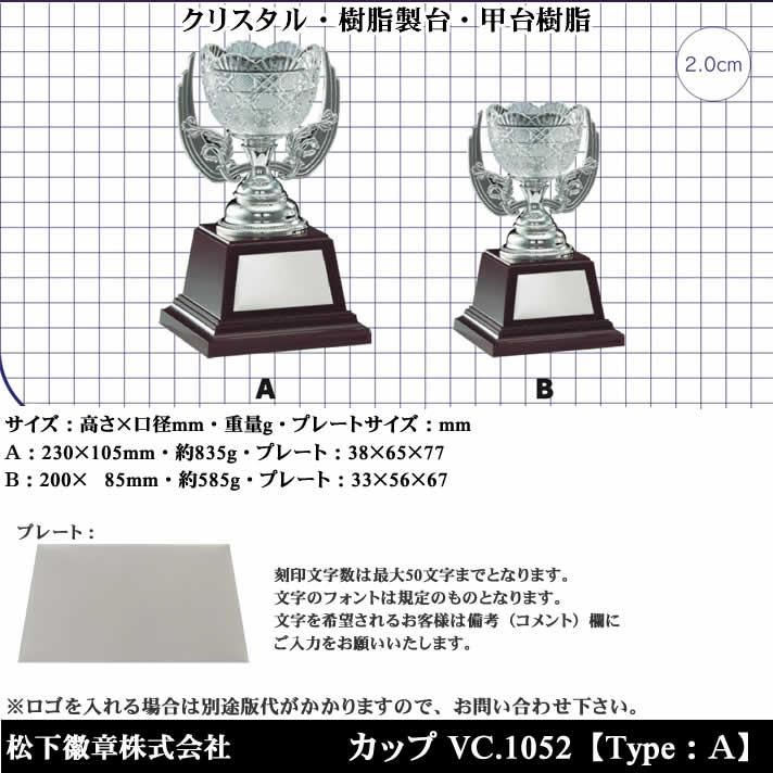 カップ VC1052 A【松下徽章】