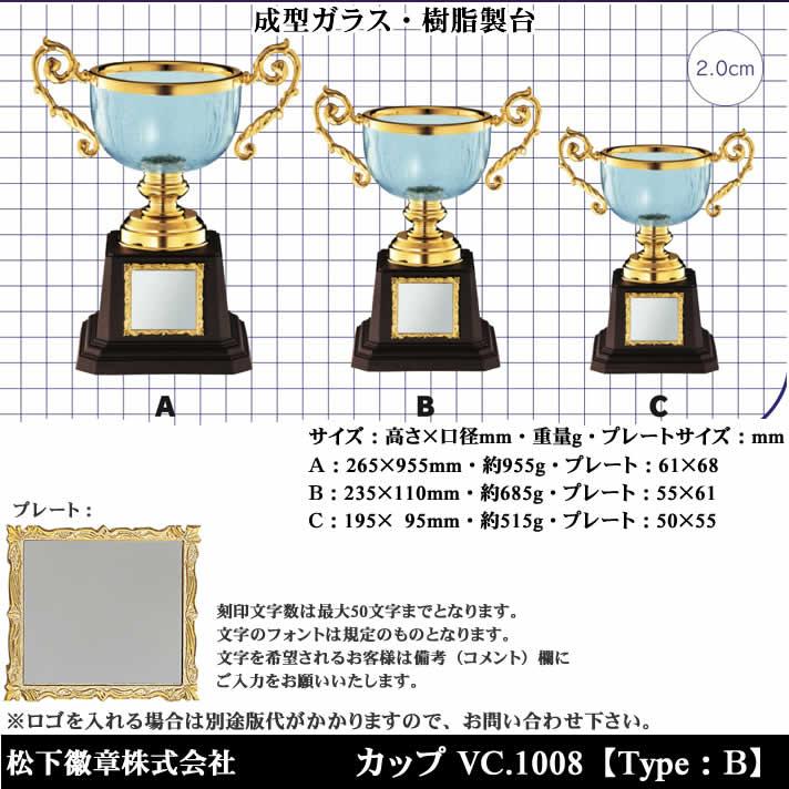カップ VC1008 B【松下徽章】