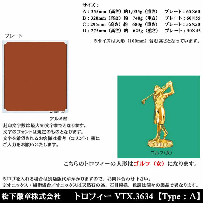 トロフィー VTX3634 A ゴルフ(女)【松下徽章】