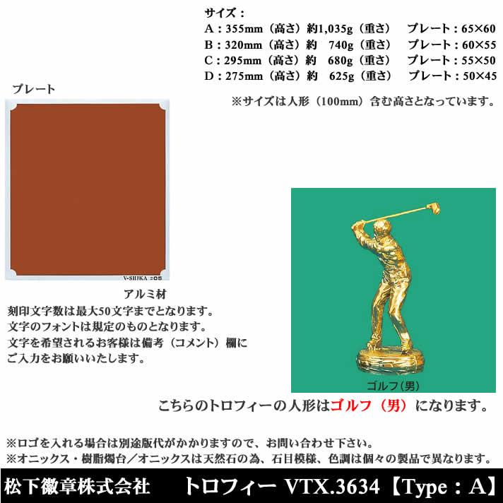 トロフィー VTX3634 A ゴルフ(男)【松下徽章】