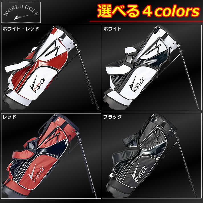 F-01αスタンドバッグ 選べる4colors