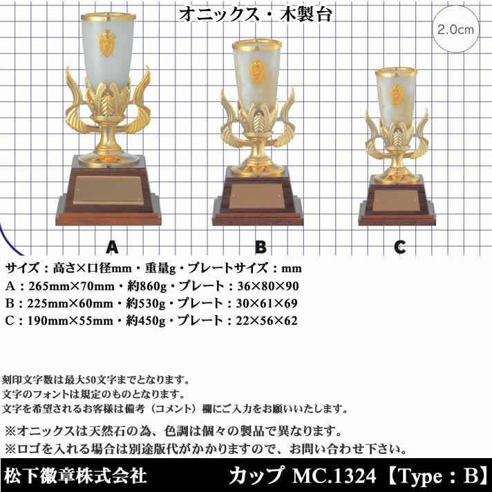 カップ MC.1324-B【松下徽章】