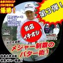 골프 레슨 DVD 제 3 탄 우물 나무 홍 나무 세계 메이저 정복 했다 퍼 팅 기술을 전 수!