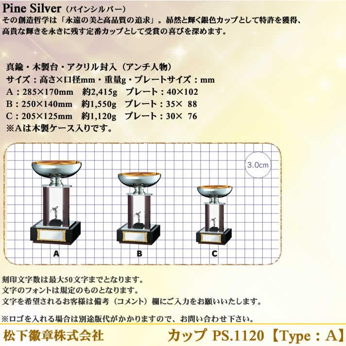 カップ PS.1120-A【松下徽章】