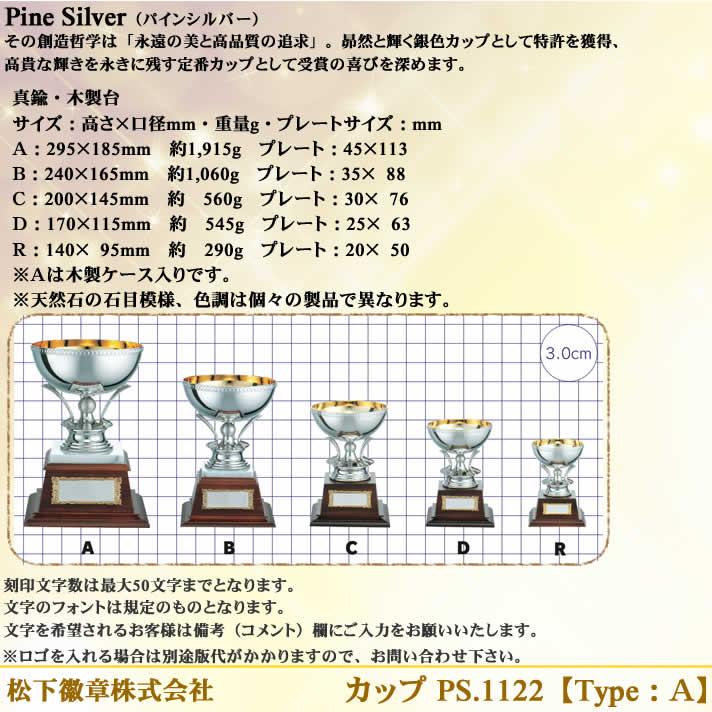 カップ PS.1122-A【松下徽章】