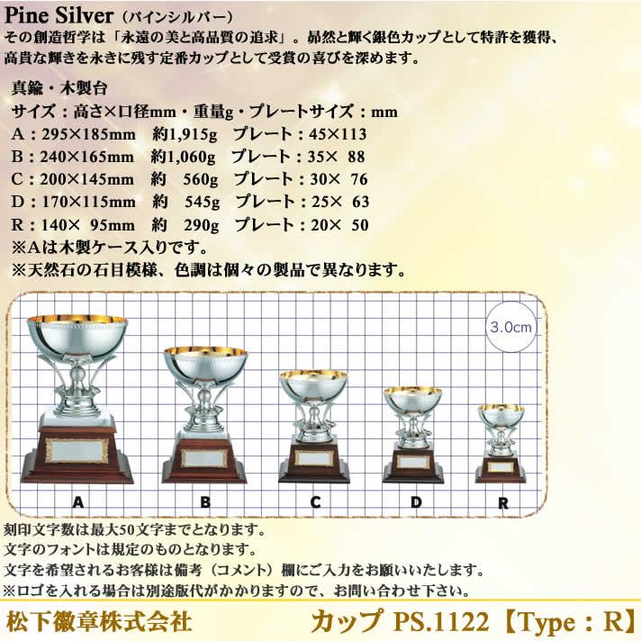 カップ PS.1122-R【松下徽章】