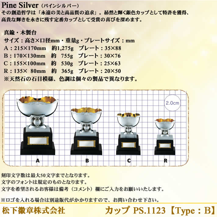 カップ PS.1123-B【松下徽章】