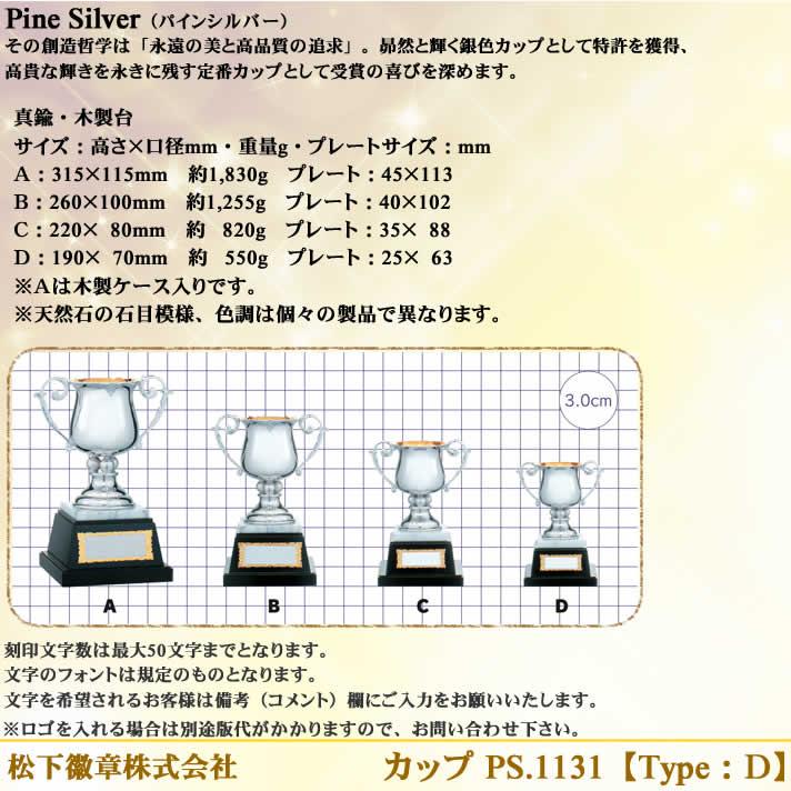 カップ PS.1131-D【松下徽章】