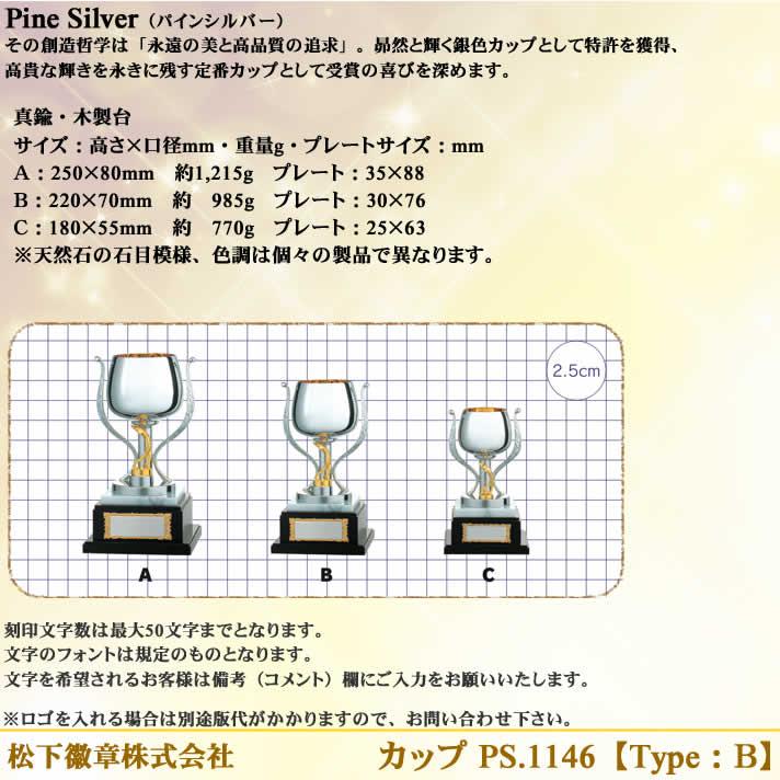 カップ PS.1146-B【松下徽章】