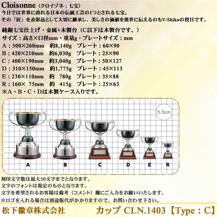 カップ CLN.1403-C【松下徽章】
