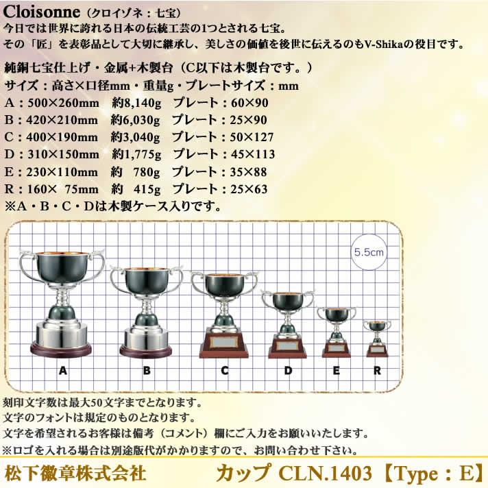 カップ CLN.1403-E【松下徽章】