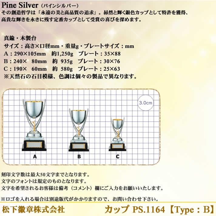 カップ PS.1164-B【松下徽章】