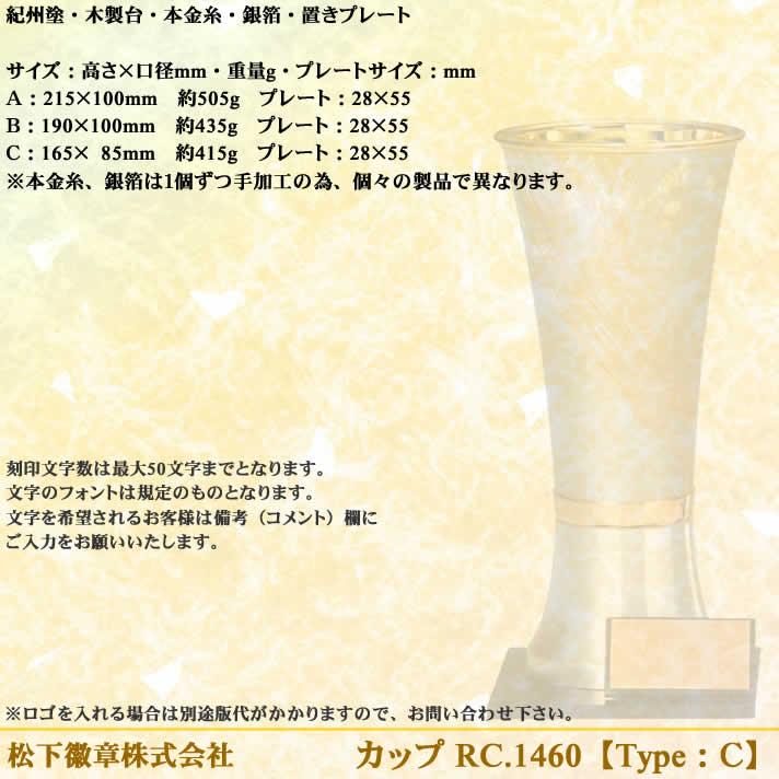 カップ RC.1460-C【松下徽章】