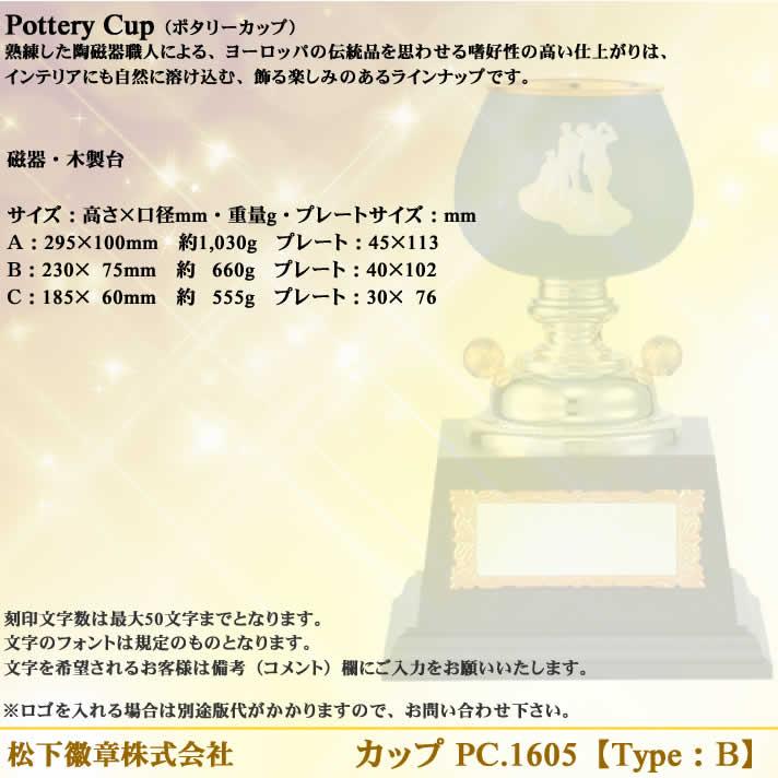 カップ PC.1605-B【松下徽章】