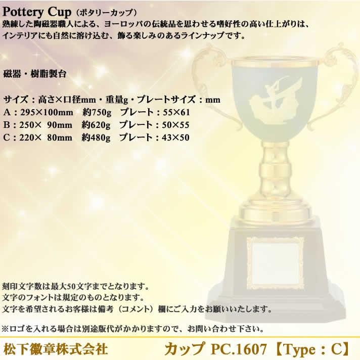カップ PC.1607-C【松下徽章】