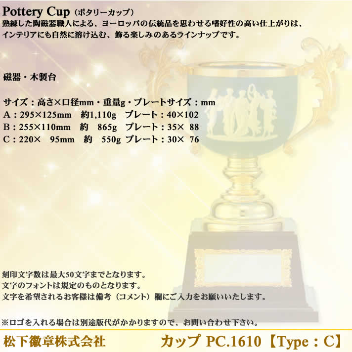 カップ PC.1610-C【松下徽章】