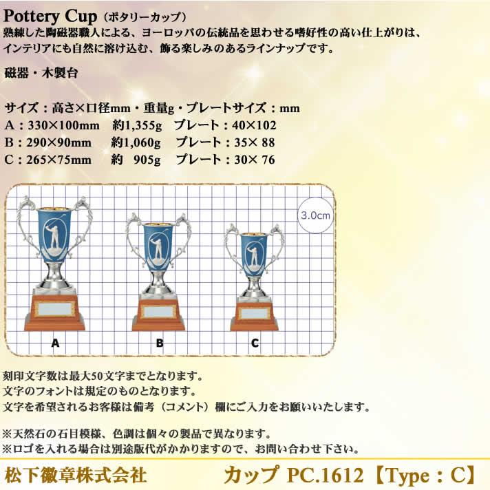 カップ PC.1612-C【松下徽章】