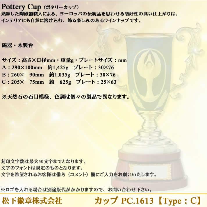 カップ PC.1613-C【松下徽章】