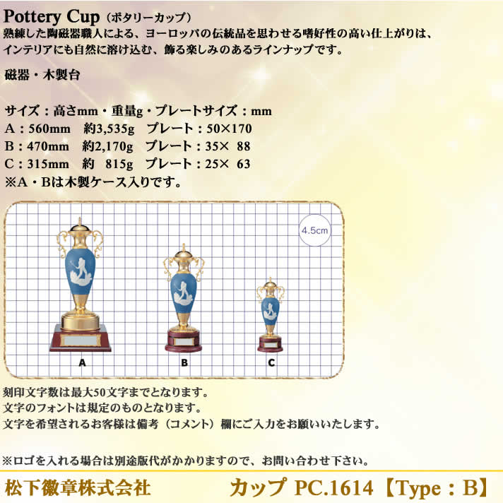 カップ PC.1614-B【松下徽章】