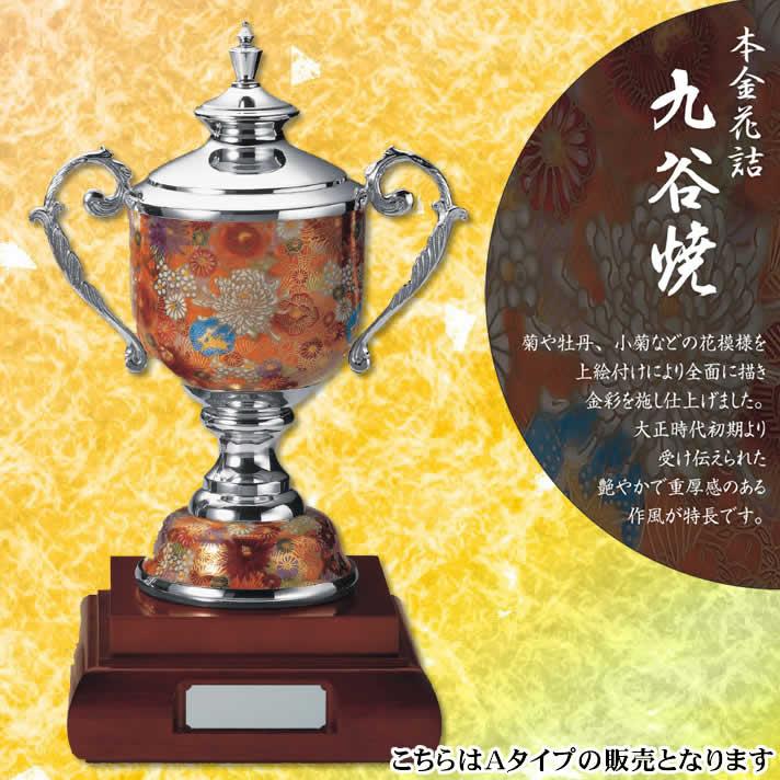 カップ PC.1615-A【松下徽章】