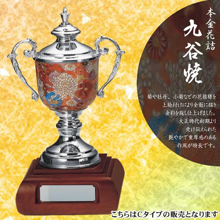 カップ PC.1615-C【松下徽章】