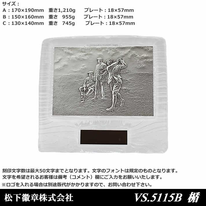 スタンダード記念楯 【VS-5115】【松下徽章】