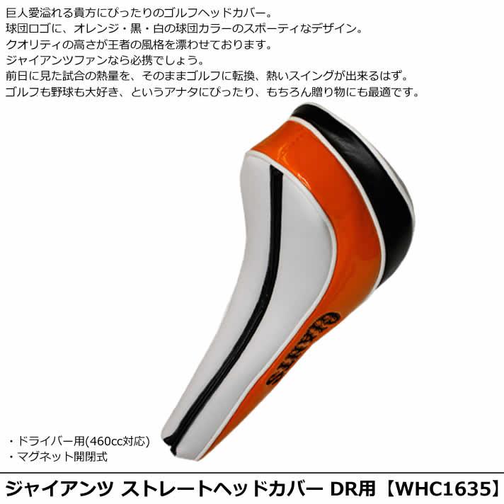 ジャイアンツ ストレートヘッドカバー ドライバー用【WHC1635】
