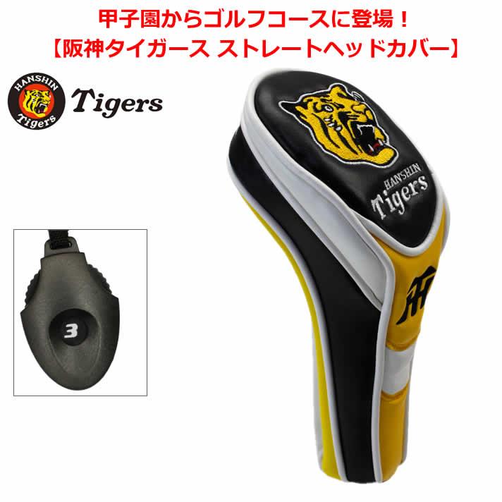 阪神タイガース ストレートヘッドカバー UT用【WHC1634】