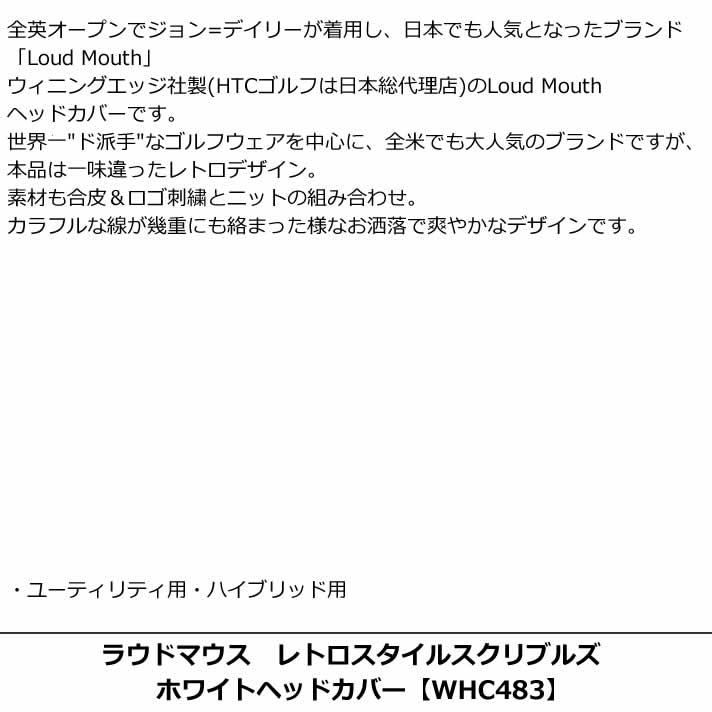 ラウドマウス レトロスタイルスクリブルズ ホワイトヘッドカバー【WHC483】