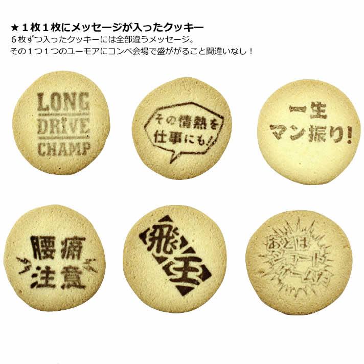 ドラコン賞クッキー