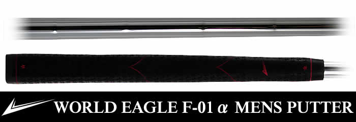 world eagle F-01α men golf club sets [the right business] [WORLD EAGLE]          It is