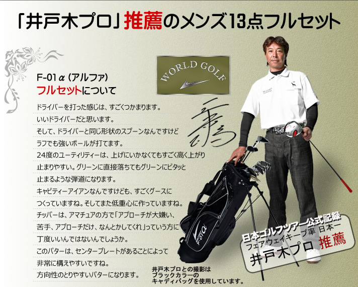 ワールドイーグル F-01 メンズ13点ゴルフクラブセット【左用】【WORLD EAGLE】