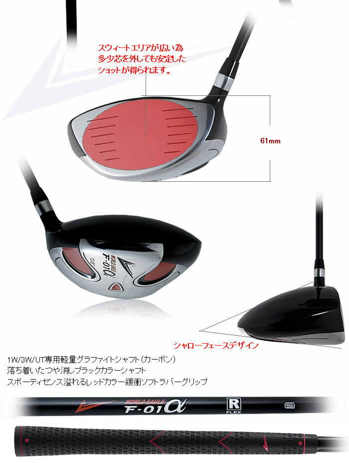 world eagle F-01α men golf club sets [the right business] [WORLD EAGLE]    </tr>    <tr>      It is