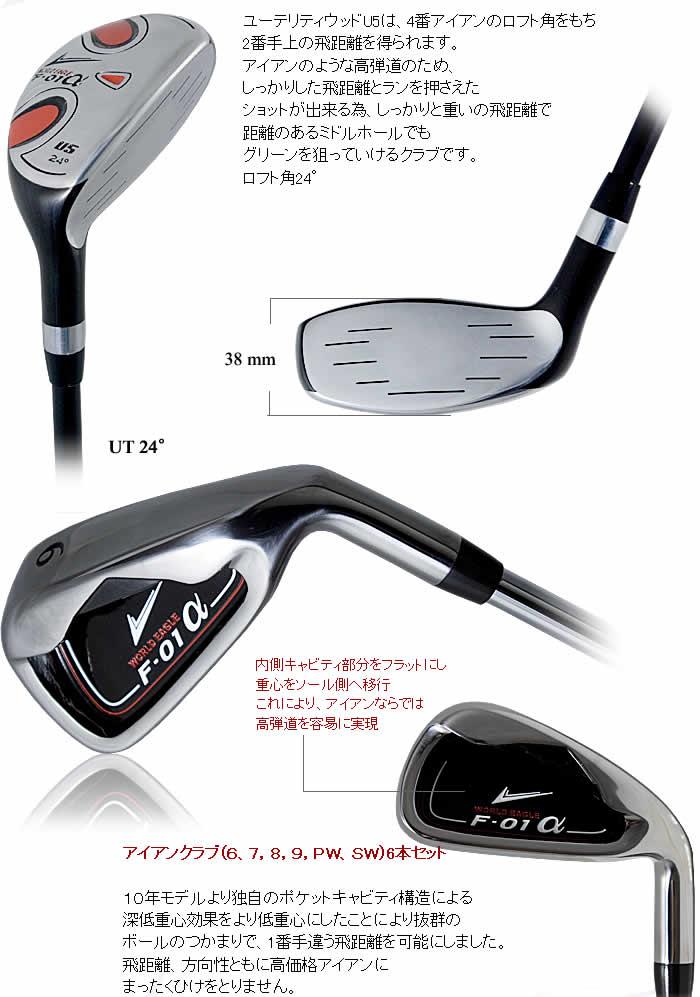 ワールドイーグル F-01α メンズ13点ゴルフクラブセット【右用】【WORLD EAGLE】