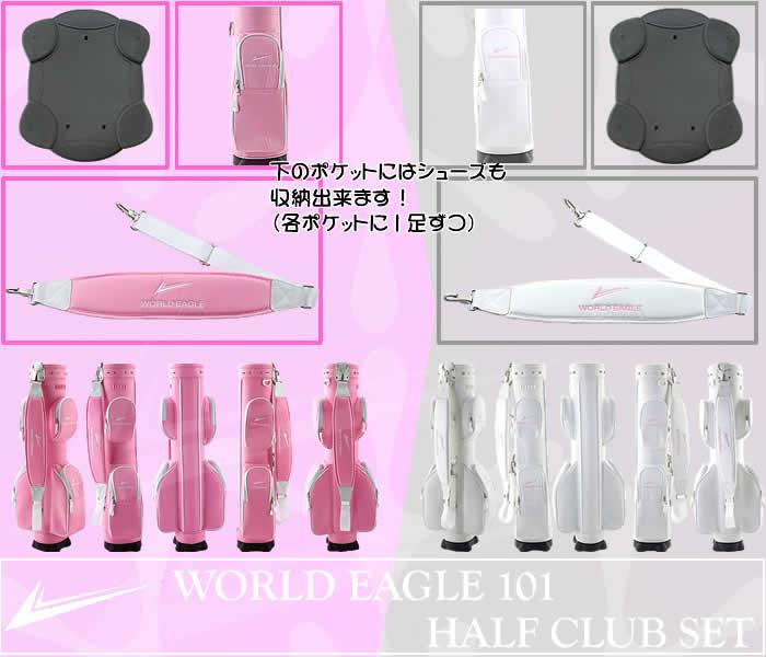 ワールドイーグル 101 レディース 8点ハーフゴルフクラブセット ホワイト 【WORLD EAGLE】