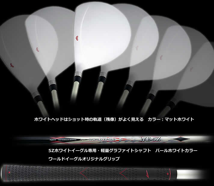 ワールドイーグル 5Zフルセット+F-01αスタンドバック【ホワイト&レッドver】【WORLD EAGLE】