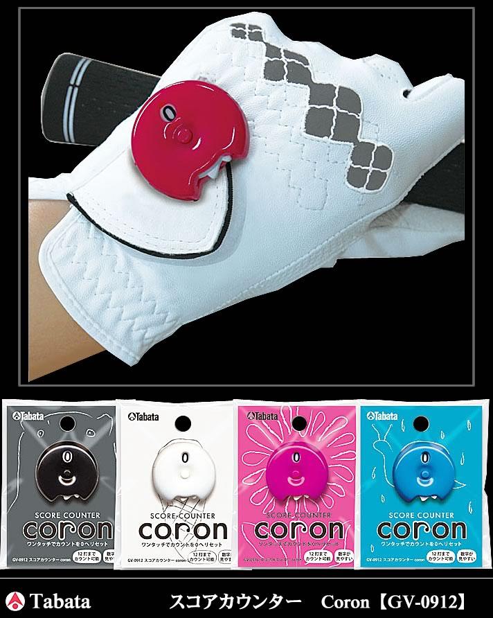 TABATA スコアカウンター Coron 【GV-0912】
