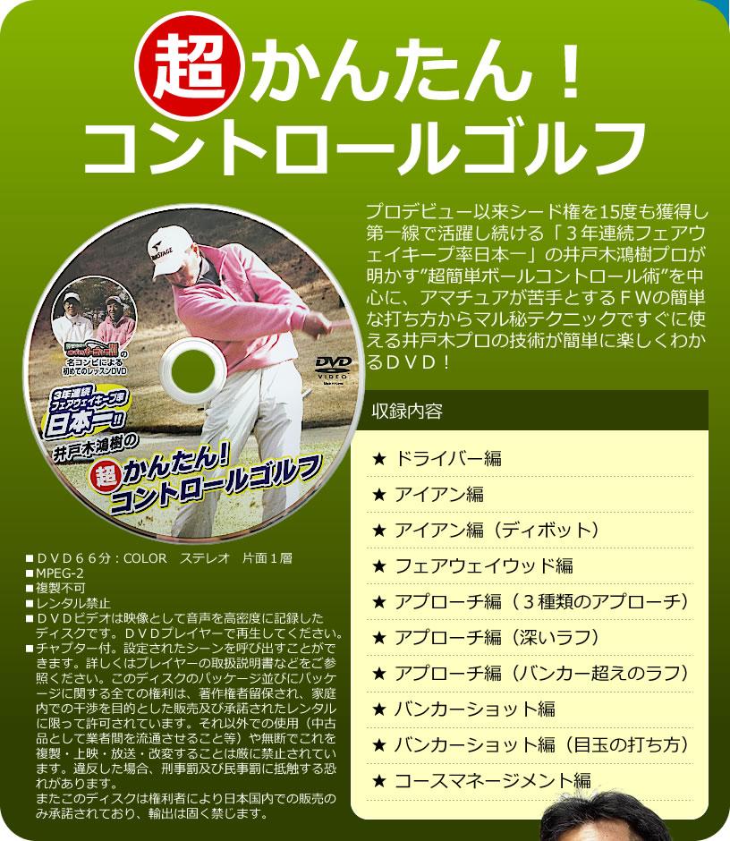第一弾DVD詳細