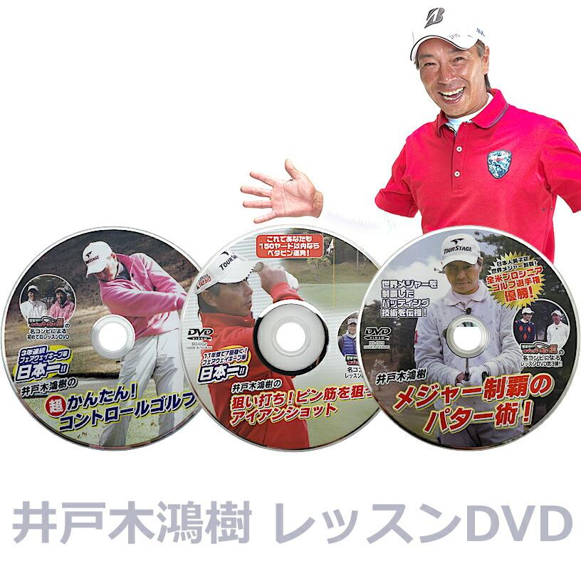 井戸木鴻樹レッスンDVD