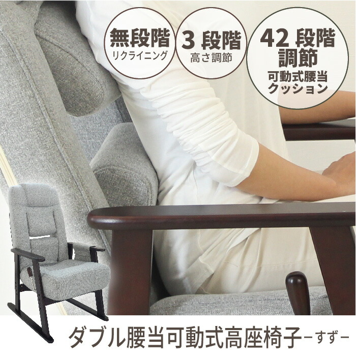 ダブル腰当可動式高座椅子「すず」