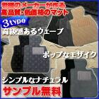 スズキ エブリィバン エブリイワゴン H17/8~ DA64V、DA17V、DA64W、DA17W カーマット